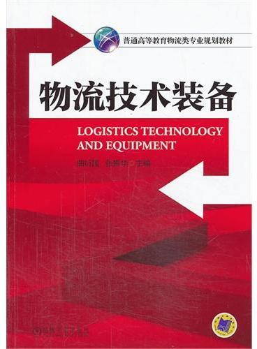物流技术装备(普通高等教育物流类专业规划教材)