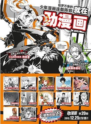 劲漫画VOL.19(2013年12月号)(讲谈社官方授权--《进击的巨人》单行本封面超大海报随刊附赠!!)