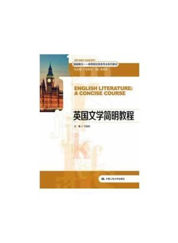 英国文学简明教程(超越概念——高等院校英语专业系列教材)