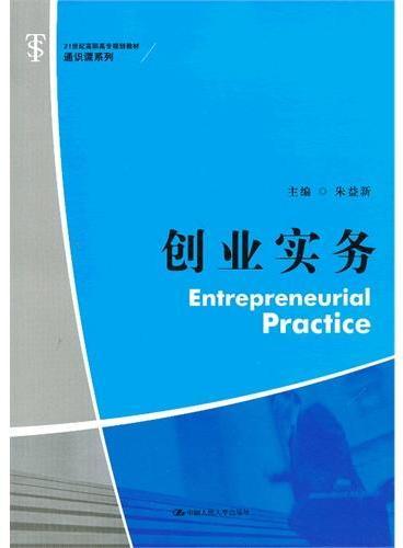 创业实务(21世纪高职高专规划教材·通识课系列)