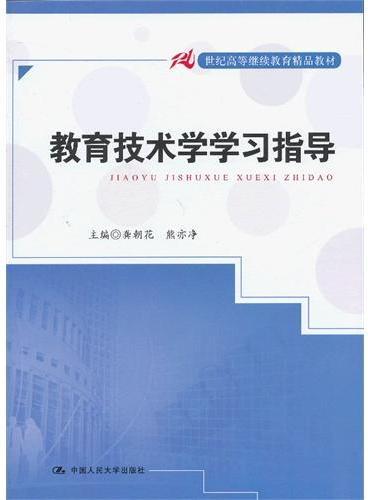 教育技术学学习指导(21世纪高等继续教育精品教材)