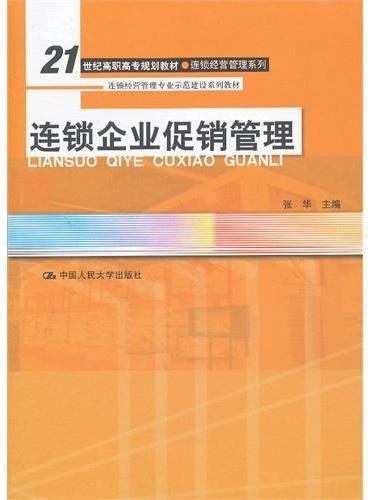 连锁企业促销管理(21世纪高职高专规划教材·连锁经营管理系列;连锁经营管理专业示范建设系列教材)