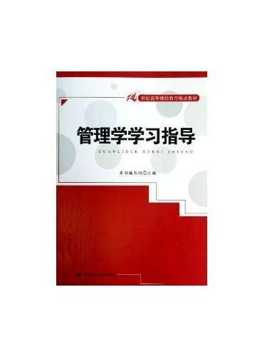 管理学学习指导(21世纪高等继续教育精品教材)