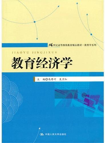 教育经济学(21世纪高等继续教育精品教材·教育学系列)