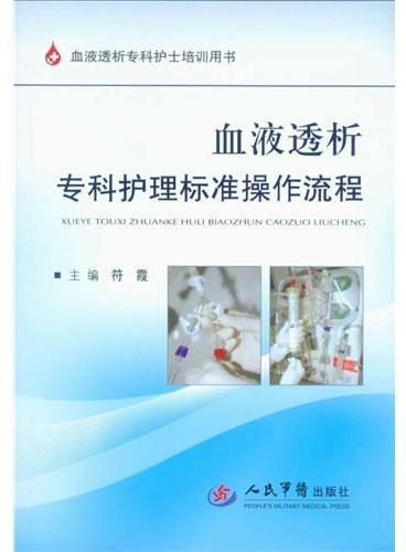 血液透析专科护理标准流程.血液透析专科护士培训用书