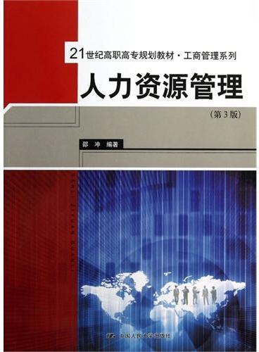 人力资源管理(第3版)(21世纪高职高专规划教材·工商管理系列)