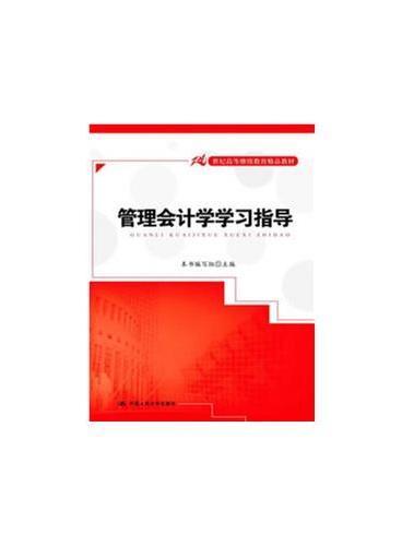 管理会计学学习指导(21世纪高等继续教育精品教材)
