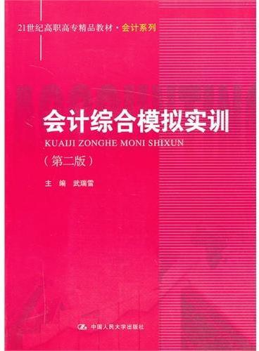 会计综合模拟实训(第二版)(21世纪高职高专精品教材·会计系列)