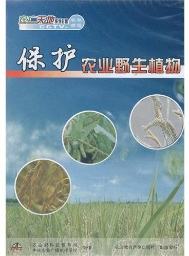 保护农业野生植物(DVD)