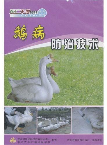 鹅病防治技术(DVD)