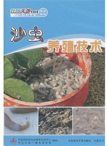 沙虫养殖技术(DVD)