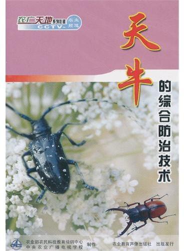 天牛的综合防治技术(DVD)