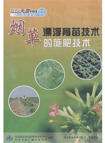 烟草漂浮育苗技术 烟草的施肥技术(DVD)