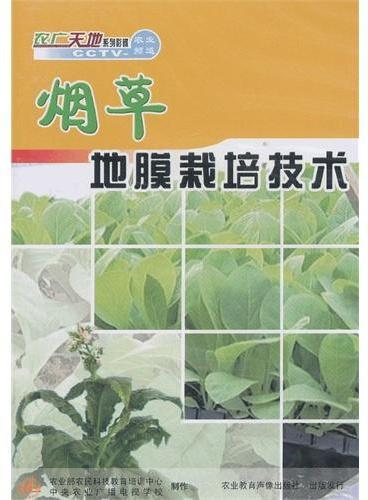 烟草地膜栽培技术(DVD)