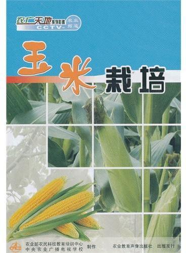 玉米栽培(DVD)