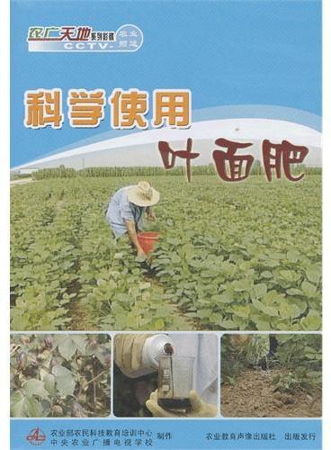 科学使用叶面肥(DVD)