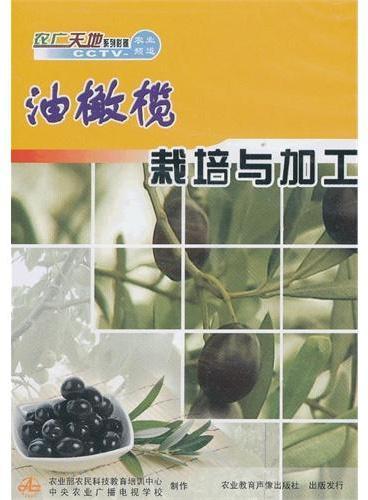 油橄榄栽培与加工(DVD)