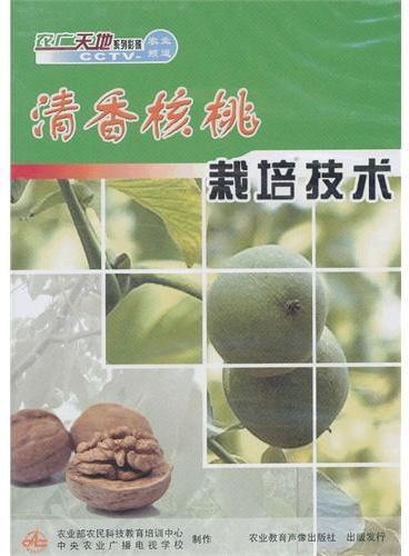 清香核桃栽培技术(DVD)