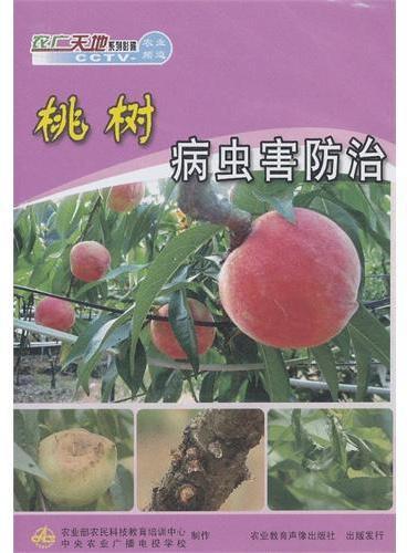 桃树病虫害防治 (DVD)