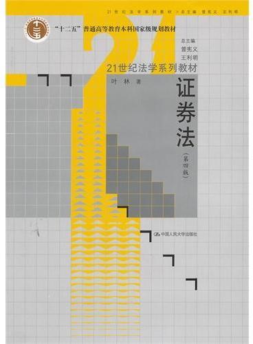 """证券法(第四版)(21世纪法学系列教材;""""十二五""""普通高等教育本科国家级规划教材)"""
