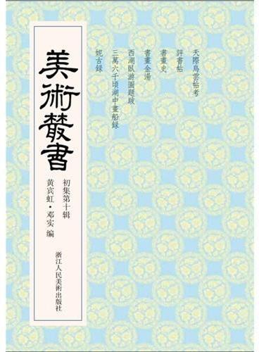 美术丛书10初集第十辑