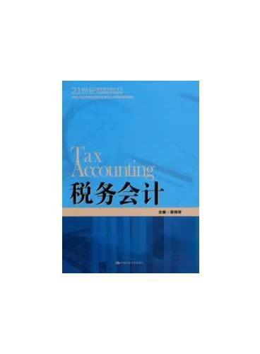 税务会计(21世纪高职高专会计专业项目课程系列教材)