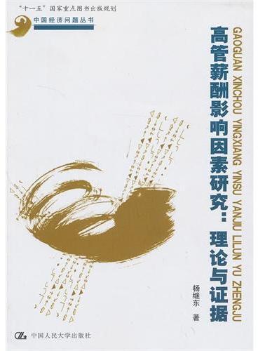 """高管薪酬影响因素研究:理论与证据(中国经济问题丛书;""""十一五""""国家重点图书出版规划)"""