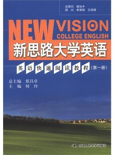 英语快速阅读教程(第一册)(新思路大学英语)