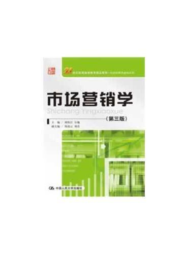 市场营销学(第三版)(21世纪高等继续教育精品教材·经济管理类通用系列)