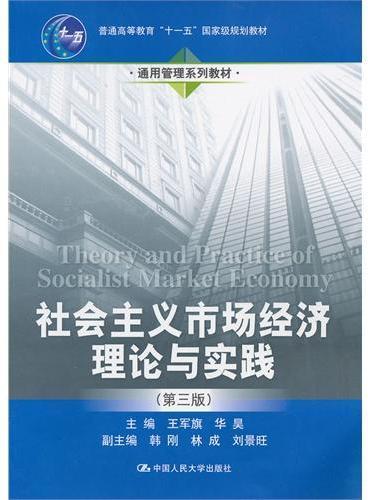 """社会主义市场经济理论与实践(第三版)(通用管理系列教材;普通高等教育""""十一五""""国家级规划教材)"""