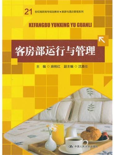 客房部运行与管理(21世纪高职高专规划教材·旅游与酒店管理系列)
