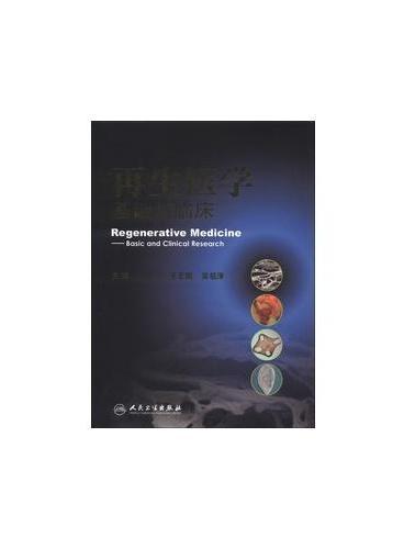 再生医学基础与临床