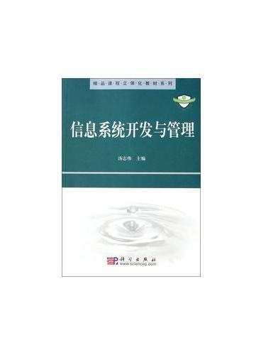 信息系统开发与管理