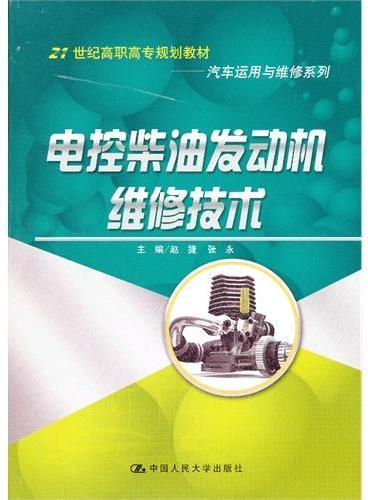 电控柴油发动机维修技术(21世纪高职高专规划教材·汽车运用与维修系列)