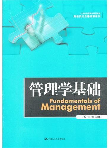 管理学基础(21世纪高职高专规划教材·财经类专业基础课系列)