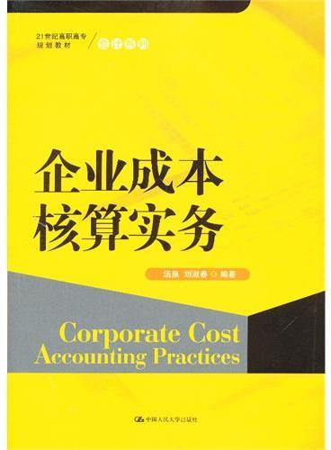企业成本核算实务(21世纪高职高专规划教材·会计系列)