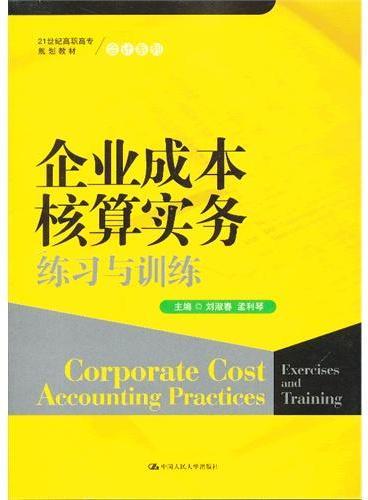 企业成本核算实务练习与训练(21世纪高职高专规划教材·会计系列)