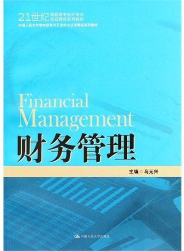 财务管理(21世纪高职高专会计专业项目课程系列教材)