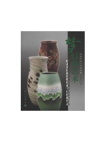 梦幻的艺术——河北省民俗博物馆藏当代绞胎作品