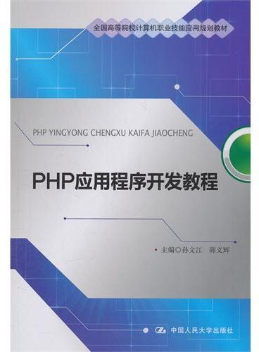 PHP应用程序开发教程(全国高等院校计算机职业技能应用规划教材)