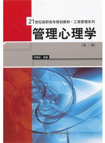 管理心理学(第二版)(21世纪高职高专规划教材·工商管理系列)