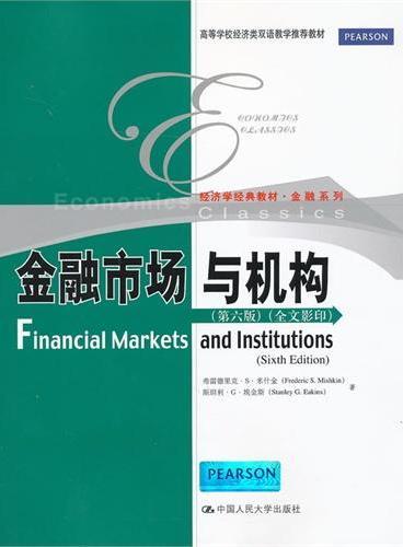 金融市场与机构(第六版)(全文影印)(经济学经典教材·金融系列;高等学校经济类双语教学推荐教材)