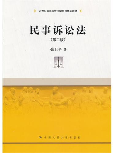 民事诉讼法(第二版)(21世纪高等院校法学系列精品教材)