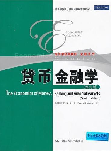 货币金融学(第九版)(经济学经典教材·金融系列;高等学校经济类双语教学推荐教材)