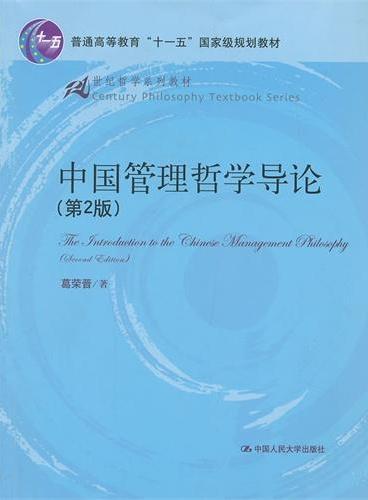 """中国管理哲学导论(第2版)(21世纪哲学系列教材;普通高等教育""""十一五""""国家级规划教材)"""