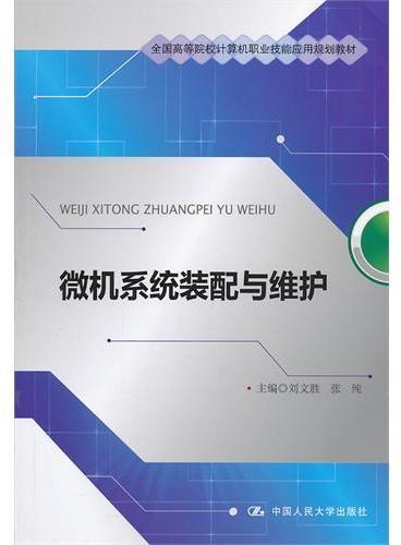 微机系统装配与维护(全国高等院校计算机职业技能应用规划教材)
