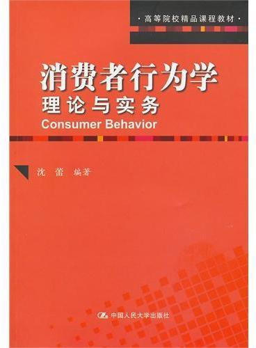 消费者行为学:理论与实务(高等院校精品课程教材)