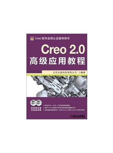 Creo 2.0高级应用教程