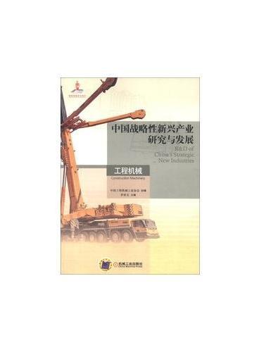 中国战略性新兴产业研究与发展 工程机械