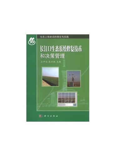 长江口生态系统修复技术和决策管理